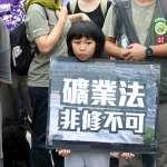 抗議亞泥礦權展延20年!自救會23日封路抗爭