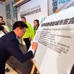 「運動新經濟就是要讓高雄人賺大錢」,趙天麟偕子弟兵簽署國際健康運動城市宣言
