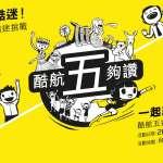 酷航歡慶台灣開航五週年 單程含稅 1,555起