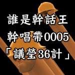幹唱帶0005【議瑩36計】太陽花已經大崩潰?過勞死是因為有病?