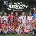 歷史性的榮耀時刻:Taipei Bboy City 2017 首屆青年奧運街舞亞洲賽,12月盛大舉行!