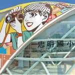 以動漫融入城市風景 全國最大彩繪公車站啟用