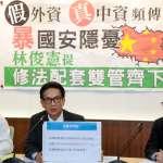 防「假外資、真中資」投政府標案影響國安,林俊憲提修法設廠商資料庫