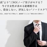 日本適婚女性現在怎麼選老公?最新調查:「三高男」沒保障、「三不男」才安心