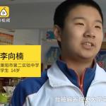 中國大騙局》官方公布14歲神童被麻省理工「破格錄取」!沒想到MIT竟然出面打臉了…