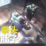 又見恐怖保姆!剛從媽媽手中接過孩子 電梯門關上開始瘋狂毆打