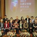 2017台灣文學獎贈獎 鄭麗君鼓勵年輕人書寫母語創作