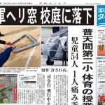 沖繩美軍又來鞠躬道歉!空中落下軍機窗戶彷彿「血滴子」 當地居民:普天間基地快搬走!