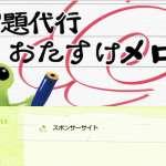 幫人寫作業,竟月入40萬日圓!日本「代寫」歪風興起,付錢家長是幫兇