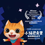 第一部兩岸合拍動畫即將上映「小貓巴克里」展現台灣研發優勢