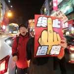 從街頭抗議到城市游擊戰 勞工怒吼「終止過勞」遊行到深夜全紀錄