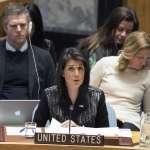 聯合國安理會討論伊朗局勢 美國反成眾矢之的