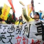 有片》聲援臥軌行動 勞團丟鞋怒吼:國民黨追殺年邁勞工,民進黨追殺全台灣1000萬勞工