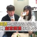 【影音】韓流來襲!想嘗試韓劇裡面的燒酒又怕酒味嗎?創意調酒讓你在家也能輕鬆嘗試!