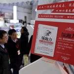 實體書店回暖、人工智慧引領「聽書時代」……2018北京圖書訂貨會現場觀察