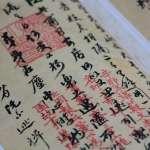 全部背起來,就能發揚「中華傳統文化」?中國教育部最新課程標準令人傻眼