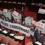 蔡英文提名監委11人全數過關,有藍委竟不小心投贊成票
