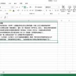 學會這9個超強快捷鍵,使用Excel整理資料的效率再升級!