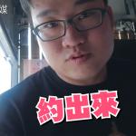 【影音】實測!台南交友販賣機!花590元就能跟正妹做朋友?