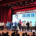 新北市長選戰》周錫瑋亮出「政績」牌宣布參選:只有我能夠打敗民進黨