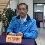 新竹市長選戰》國民黨初選許明財出線 將與林智堅2度對決