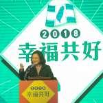 筆震觀點:蔡英文的「台灣價值」只為抹黑與鬥爭