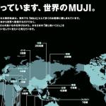 「台灣跟釣魚島都畫錯了!」中國要求無印良品撤除型錄地圖,日本政府:完全無法接受