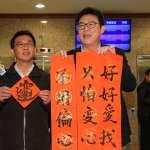 汪仁玠專欄:春風吻上我的聯,有貼有保庇喔