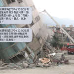 「不排除有更大地震發生!」快下載4款地震APP,「國家級邊緣人」也能掌握逃生黃金10秒