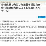 刪除慰問函「總統」頭銜,日本今澄清非中國施壓
