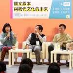 台北國際書展》「現在的課本就像是一雙不合腳的鞋」楊翠率領「深崛萌」編新版國文課本