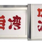 花蓮地震》日本藝術家創作漢字雙向圖「台灣」轉90度變「加油」!