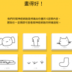 Google讓你ㄧ個人也不孤單!狗年推出20秒「限時塗鴉」小遊戲,你來畫畫AI猜