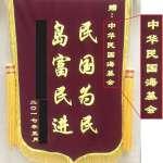 中國民眾致贈錦旗感謝海基會協助,上面居然寫「中華民國海基會」