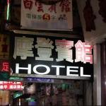 「香港年輕人如今連做愛的地方也沒有」到賓館尋找私密空間的香港戀人