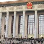 全世界最貴的兩顆「橡皮圖章」:人大政協堪稱中國超級富豪俱樂部