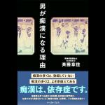 「癡漢」是一種病?日本精神科醫師:最少要3年才能根治