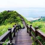 一次飽覽山、海美景!盤點全台6處最美濱海步道,免費絕景看到飽、待整天都不無聊