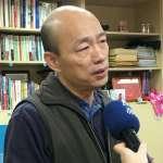 國民黨要他別再搞「防空演習」韓國瑜4月表態是否選高市長