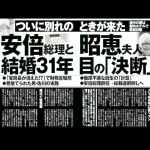 安倍休妻保政權?!安倍昭惠獨居酒店多日,《週刊現代》:安倍晉三打算離婚