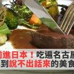 【台客嬉遊EP05】來名古屋就要這樣吃!當地人推薦4家必吃美食大公開,台客製作人帶路來品嘗!