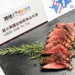 美國最新牛排風潮席捲台灣!?三角美味新關係正夯