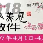 台中市第23屆大墩美展徵件起跑 4/1開始收件