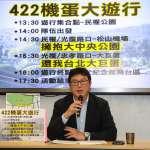 姚文智打「政見牌」拚台北市長 號召萬人上街參與「機蛋遊行」