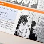 北斗之拳、怪醫黑傑克、3月的獅子 日本道德課本引用漫畫名言