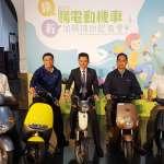 鼓勵民眾換購四低綠色運具 竹市最高補助26K