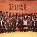 全國學生音樂比賽披金載銀 竹市校園風光創得獎紀錄