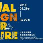 2018年最不容錯過的年度「社計」盛事 電通安吉斯集團台灣贊助「為明日的社會,設計吧!」2018國際社會設計論壇