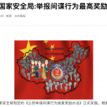 「匪諜」就在你身邊?!北京國安局一年接獲5000條間諜舉報