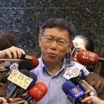 觀點投書:民進黨禮讓柯文哲,等於台北分裂